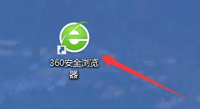 360浏览器设置1